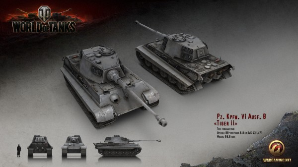 Королевский Тигр (Tiger II)