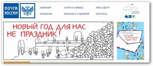 Почта России – Новый год для нас не праздник!