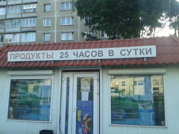 магазин 25 часов в сутки