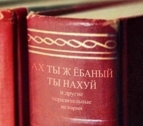 """Книга """"Аж ты ёбаный ты науй и другие поразительные истории"""""""