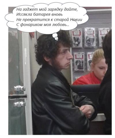 Пушкин - На гаджет мой зарядку дайте...