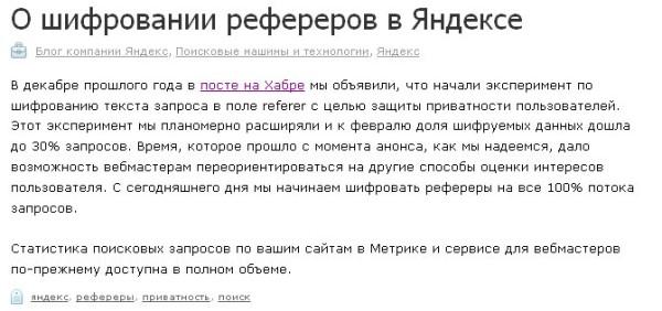 Яндекс - шифрование referer