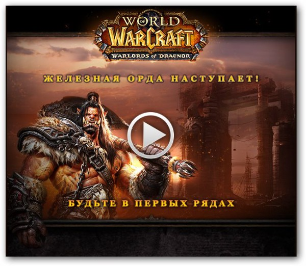 World of Warcraft: Warlords of Draenor (Вожди Дренора)